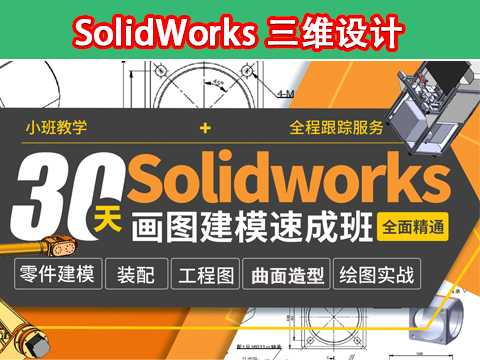 Solidworks培训-solidworks培训教程之solidworks2019的强大功能介绍
