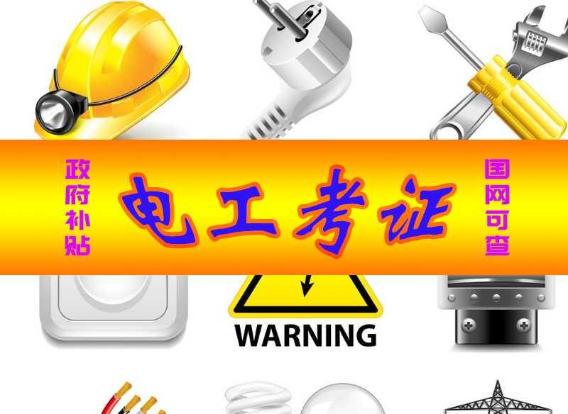 麻涌电工证培训学校_麻涌电工证学习漏电保护器构成与作用