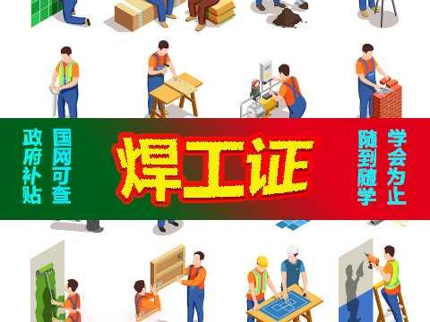 东城焊工证怎么考?多少钱?_东城焊工证培训课程