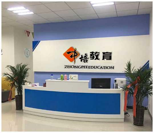 深圳中培教育