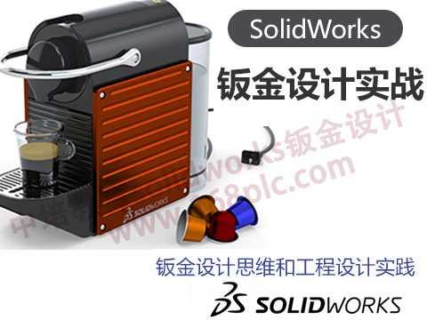 洪梅sw培训机构_洪梅sw培训产品与结构案例设计