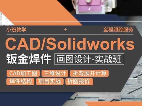 寮步solidworks培训_寮步solidworks培训钣金结构设计