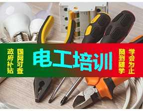 沙田电工培训_沙田电工培训攀爬工具的种类与使用