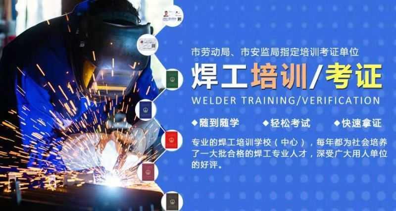 高埗焊工证办理_高埗焊工证培训合金组织结构与基本知识